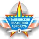 Челябинский областной аэроклуб